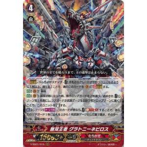 カードファイト!! ヴァンガード/V-SS01/015 無双王者 グラトニーネビロス RRR fullahead