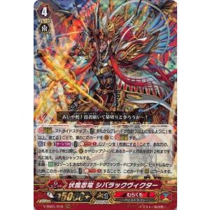 カードファイト!! ヴァンガード/V-SS01/016 伏魔忍竜 シバラックヴィクター RRR fullahead