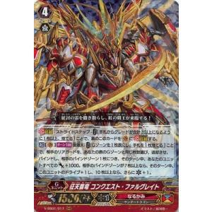 カードファイト!! ヴァンガード/V-SS01/017 征天覇竜 コンクエスト・ファルグレイト RRR fullahead