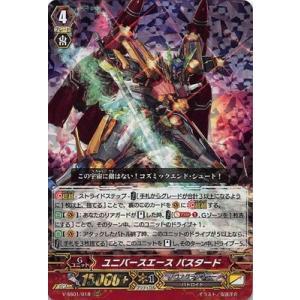 カードファイト!! ヴァンガード/V-SS01/018 ユニバースエース バスタード RRR fullahead