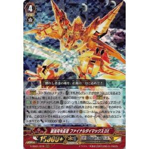 カードファイト!! ヴァンガード/V-SS01/019 最強司令長官 ファイナルダイマックスDX RRR fullahead