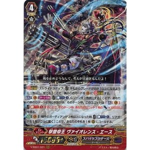 カードファイト!! ヴァンガード/V-SS01/021 撃墜帝王 ヴァイオレンス・エース RRR fullahead
