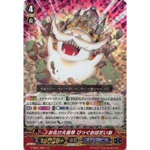 カードファイト!! ヴァンガード/V-SS01/025 お化け大皇帝 びっぐおばだいあ RRR fullahead