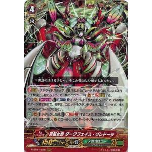 カードファイト!! ヴァンガード/V-SS01/028 罪魁女帝 ダークフェイス・グレドーラ RRR fullahead