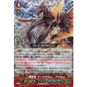 カードファイト!! ヴァンガード/V-SS01/029 極智竜 マーナガルム・アウルム RRR fullahead