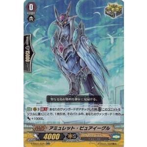 カードファイト!! ヴァンガード/V-SS01/031 アミュレット・ピュアイーグル RR fullahead