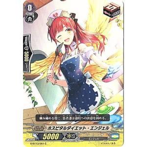 カードファイト!! ヴァンガード/ブースターパックG/G-BT13/061 ホスピタルダイエット・エンジェル C