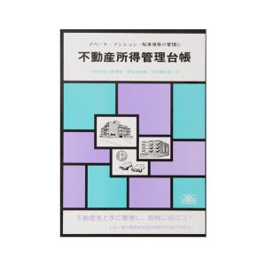 【送料無料】日本法令 青色帳簿 4/不動産所得管理台帳(北海道・沖縄・離島は別料金)