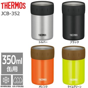 名入れ代込み THERMOS(サーモス) 保冷缶ホルダー 350ml缶用 JCB-352 レーザー彫...