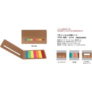 本体は透けているので、色々な用途で使えます。フィルム付箋10枚×7色。  ■内容:付箋/10枚×7色...