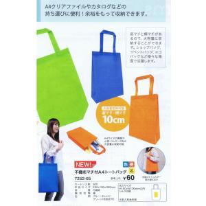 底マチ、横マチ付の大容量。ショップバッグ、イベントバッグ、エコバッグなど様々な場面で活躍します。  ...