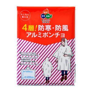 4層!防寒・防風アルミポンチョ 50875  名入れOK(別料金)