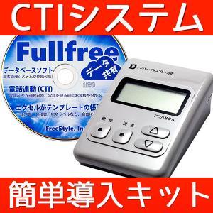 CTIシステム簡単導入キット (ナンバーディスプレイアダプタ アロハND5 + CTIソフトFull...