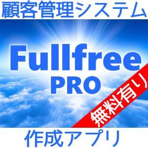 顧客管理ソフト Fullfree PRO (クラウド・CTI対応) / 無料版あり