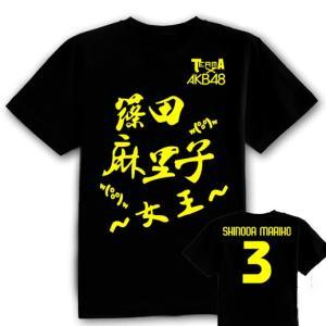 篠田麻里子 AKB48 篠田麻里子 ラウンドネック 半袖 Tシャツ コスプレ衣装 篠田麻里子 応援品 半袖Tシャツ 応援Tシャツ 大きいサイズbw131f0f0q1|fullgrace