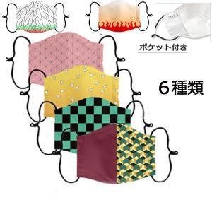 鬼滅の刃 マスク 6種類 2枚入り 個包装 ポケット付き 大人 子供 洗える 男女兼用 コスプレマスク コスプレグッズ コスチューム