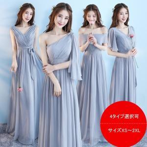 グレードレス ロングドレス スレンダーライン 4タイプ パーティードレス ワンピース ブライズメイド ロングドレス 結婚式 グレー ドレス フォーマル|fullgrace