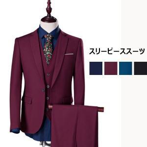 全4色 メンズスーツ ビジネススーツ メンズ おしゃれ スリーピーススーツ 3点セット おしゃれスーツ 卒業式スーツ オフィススタイル 無地|fullgrace