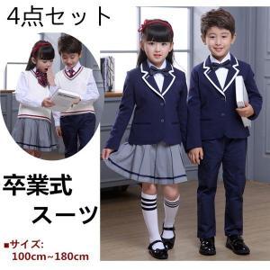 卒業式 スーツ 入学式 スーツ 女の子 男の子 スーツ 紺 キッズ パイピングジャケット 卒業式服 フォーマル 女の子 男の子 4点セット 子供 フォーマル|fullgrace