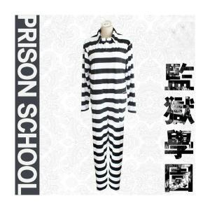 監獄学園(プリズンスクール) Prison School 監獄学園 監獄服 オールインワン コスプレ衣装l4001f0f0q1|fullgrace