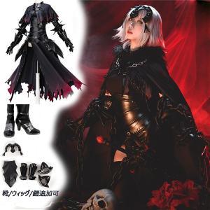コスプレ衣装 Fate Grand Order FGO 黒ジャンヌ・ダルク オルタ 旗 靴 ウィッグ 鎧 追加可|fullgrace