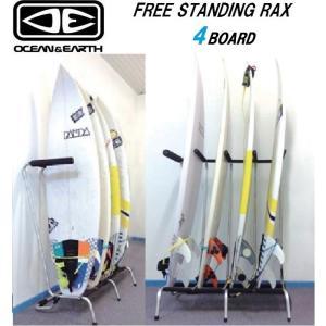 サーフィン サーフボードラック OCEAN&EARTH FREE STANDING RAX - 4 BOARD  送料無料 即日出荷可能|fullhousesurfsports