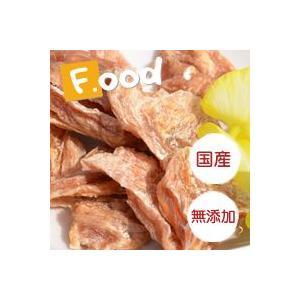 F.ood(え〜フード)〜フルの国産無添加おやつ☆みにささみ【返品不可】【ネコポス不可】|fullofvigor-yshop