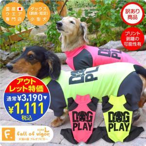 ドッグプレイ(R)Fプリントラッシュガード【ネコポス値3】日本製 水着 海 川 犬の服 洋服 ペット ドッグ ウェア|fullofvigor-yshop