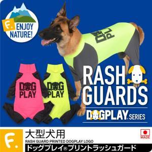 【夏の水遊びで大活躍!】ドッグプレイ(R)プリントラッシュガード(大型犬用)【ネコポス値6】|fullofvigor-yshop