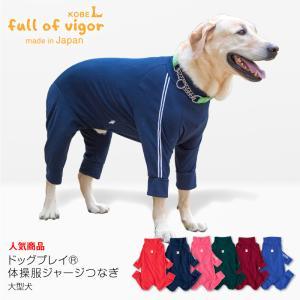 ドッグプレイ(R)体操服ジャージつなぎ(大型犬用)【ネコポス値6】犬の服 洋服 ペット ドッグ ウェア|fullofvigor-yshop