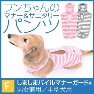 しましまパイルバッククロスマナーガード(中型犬用)【ネコポス値3】|fullofvigor-yshop