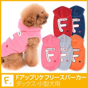 Fアップリケフリースパーカー【ネコポス値3】 犬猫の服 full of vigor フルオブビガー|fullofvigor-yshop