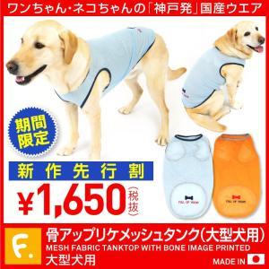 骨アップリケメッシュタンク【ネコポス値2】【犬猫の服 full of vigor フルオブビガー】|fullofvigor-yshop
