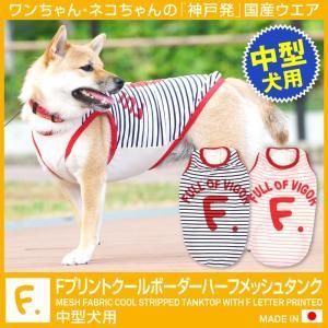 Fプリントクールボーダーハーフメッシュタンク(中型犬用)【ネコポス値2】|fullofvigor-yshop