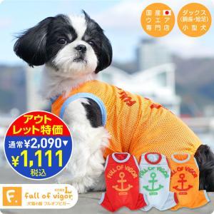 KOBEいかりメッシュつなぎ 【ネコポス値2】  犬猫の服 full of vigor フルオブビガー|fullofvigor-yshop