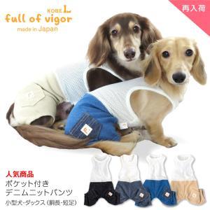 【2020年夏新作】ポケット付きデニムニットパンツ【ネコポス値2】犬の服 洋服 ペット ドッグ ウェア|fullofvigor-yshop