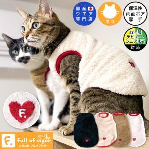 【2020年冬新作】【猫専用】猫用ふわもこボアタンク【ネコポス値3】|fullofvigor-yshop