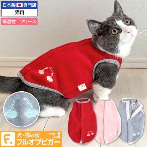 【2020秋冬新作】猫用あったかフリーススリーパー【ネコポス値3】|fullofvigor-yshop