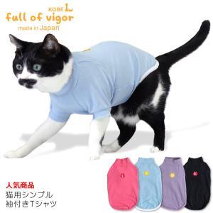 【2020年冬新作】【猫専用】猫用シンプル袖付きTシャツ【ネコポス値2】|fullofvigor-yshop