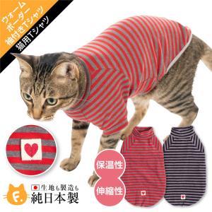 【2020年冬新作】【猫専用】猫用ウォームボーダー袖付きTシャツ【ネコポス値2】|fullofvigor-yshop