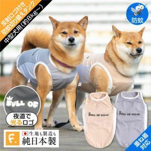 【2020春夏新作】反射ロゴ付き防蚊切り替えタンク(中型犬用)【ネコポス値3】フルオブビガー 犬の服 洋服 ペット ドッグ ウェア|fullofvigor-yshop