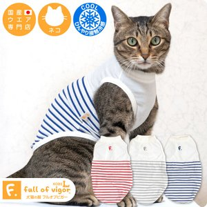 【2020年夏新作】猫用ひんやり接触冷感ボーダー切替タンク【ネコポス値2】猫の服 洋服 ペット キャット ウェア|fullofvigor-yshop