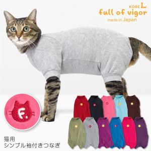 【2020年冬新作】【猫専用】猫用シンプル袖付きつなぎ【ネコポス値2】|fullofvigor-yshop