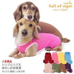 【2020年春夏新作】シンプルベア天袖なしお部屋着【ネコポス値2】犬の服 洋服 ペット ドッグ ウェア|fullofvigor-yshop