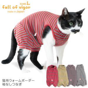 【2020年冬新作】【猫専用】猫用ウォームボーダー袖なしつなぎ【ネコポス値2】猫の服 猫服 キャット ウェア|fullofvigor-yshop