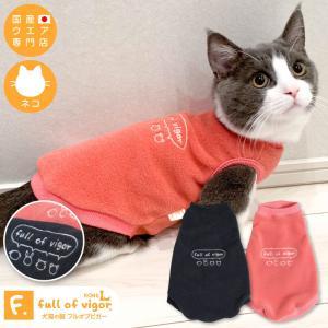 【2020年秋冬新作】猫用アニマル刺しゅうシルクフリースタンク【ネコポス値3】|fullofvigor-yshop