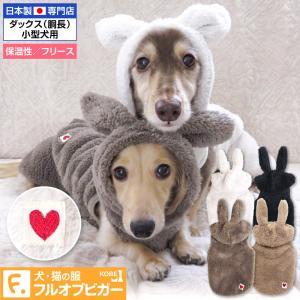 【2020年秋冬新作】うさ耳ふわもこボアパーカー(ダックス・小型犬)【ネコポス値3】 fullofvigor-yshop