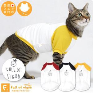 【2020年秋冬新作】猫用ロゴプリントベア天袖付きTシャツ【ネコポス値2】|fullofvigor-yshop