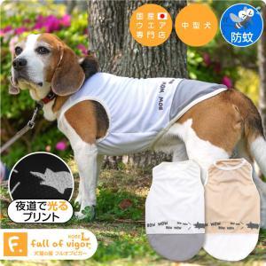 【2021年春新作】反射イラストプリント付き防蚊メッシュタンク(中型犬用)【ネコポス値3】|fullofvigor-yshop