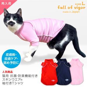 【2021年夏新作】猫用抗菌・防臭機能付きスキンウエア(R)袖付きTシャツ(旧名エリザベスウエア/男女兼用/猫用/抗菌・防臭)【ネコポス値2】|fullofvigor-yshop